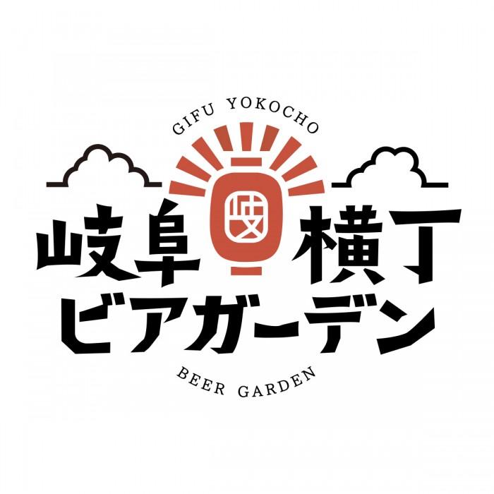 岐阜横丁ビアガーデンのOPEN日が決まりました!